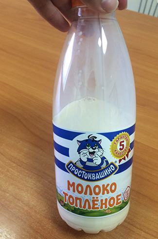 Бутылка топленого молока