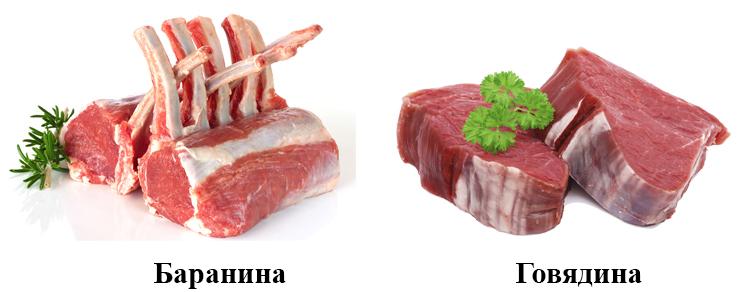 Баранина и говядина
